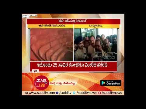 Illegal Mining Re-Investigation : CM Siddaramaiah Reaction In Mangaluru | ಸುದ್ದಿ ಟಿವಿ