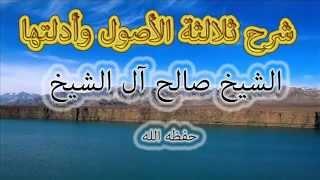 شرح ثلاثة الأصول للشيخ صالح آل الشيخ - الدرس الأول 1/6