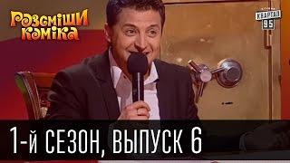 Рассмеши комика - 2011 - 1 сезон , 6 выпуск | шоу юмора
