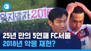 까먹었나 2018…데자뷰 같은 FC서울의 2020년 K…