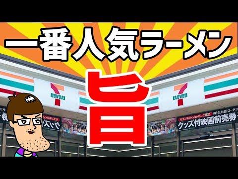 【セブンイレブン】一番人気ラーメンがやっぱり最高に旨い!!