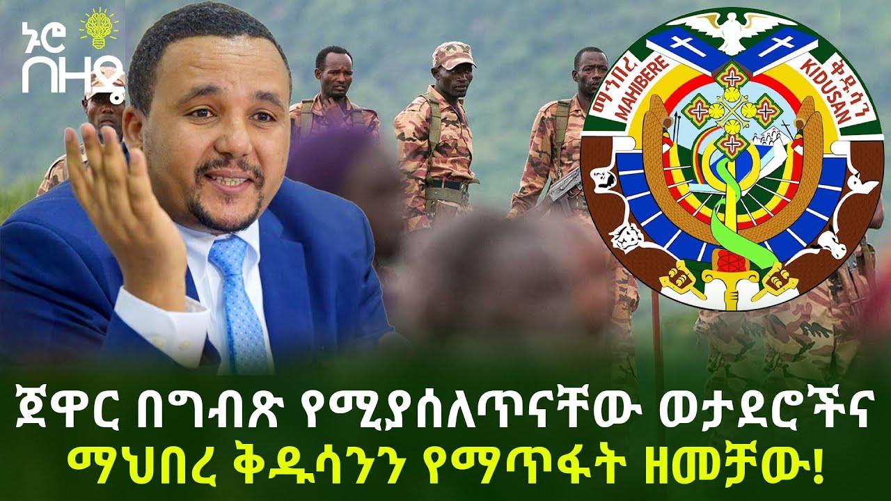 Ethiopia ጀዋር በግብጽ የሚያሰለጥናቸው ወታደሮችና ማህበረ ቅዱሳንን የማጥፋት ዘመቻው!