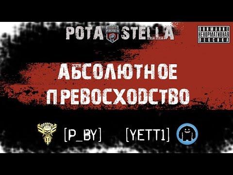АП VII 14/140 | Группа 14, зона C, STELLA vs X_SHIELD_X