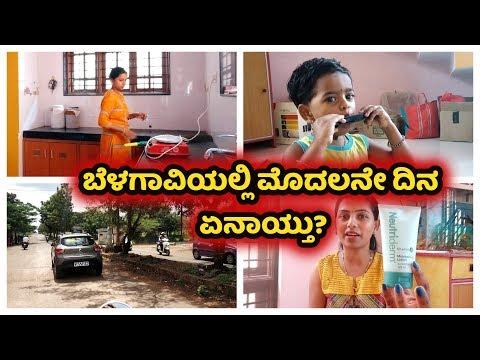 ಬೆಳಗಾವಿಯಲ್ಲಿ ಮೊದಲನೇ ದಿನ ಏನಾಯ್ತು? Skin Care Neutriderm moisturising lotion meesho App Kannada vlogs