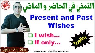 Download Present and Past Wishes + Exercises (التمني في الحاضر و الماضي) English With Simo Mp3 and Videos