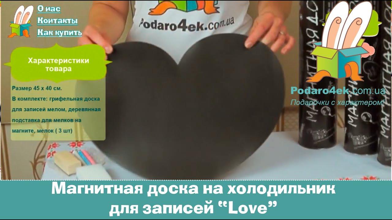 Купить магнитную доску в нашем интернет-магазине можно как с доставкой по киеву, так и по всей украине. Если вы желаете приобрести магнитную доску как можно быстрее, даже проживая в харькове, благодаря нашей оперативной доставке ваш ребенок сможет играть с ней уже через несколько дней.