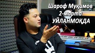 Шароф Муқимов 2-марта УЙЛАНМОҚДА