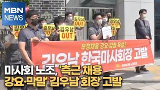 마사회 노조, '측근 채용 강요·막말' 김우남 회장 고…