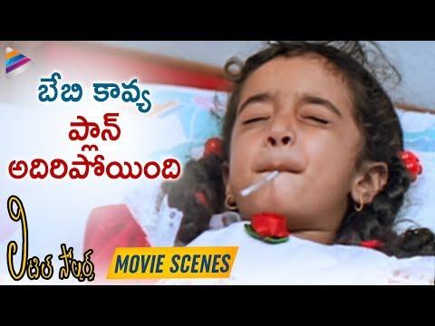 Baby Kavya tries to bunk school | Little Soldiers Movie Scenes | Ramesh Arvind | Heera