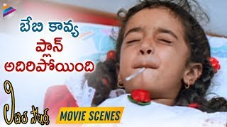 Baby Kavya tries to bunk school | Little Soldiers Movie Scenes | Ramesh Arvind | Heera