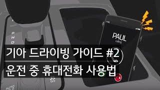 기아 드라이빙 가이드 - 운전 중 올바른 휴대전화 사용…