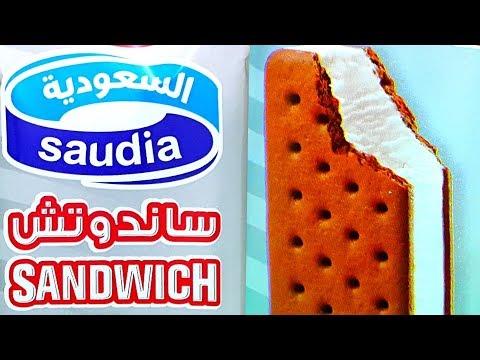 السعرات الحرارية في السعودية آيسكريم ساندوتش Youtube