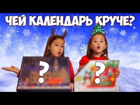 видео: Открываем НОВЫЕ Адвент Календари advent/Чей окажется круче на этот раз?