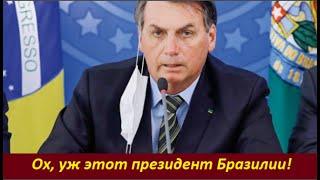 Ох, уж этот президент Бразилии  № 2151