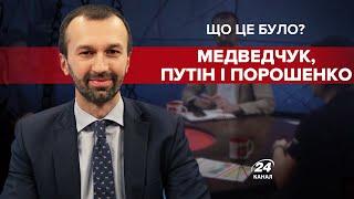 Кривавий спектакль, – Романенко про зв'язок Медведчука, Путіна і Порошенка, Що це було