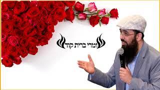 הרב יעקב בן חנן - עיכוב בזיווג?! הדרך למציאת הזיווג האמיתי!
