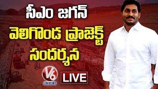 AP CM YS Jagan Visits Veligonda Project LIVE | V6 Telugu News