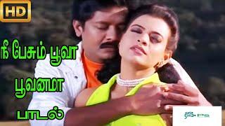 நீ பேசும் || Nee Pesum ||Hariharan, K. S. Chithra || Love Melody Duet H D Song
