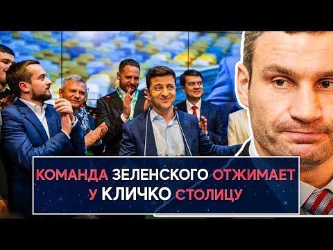 Команда Зеленского отжимает у Кличко столицу - НеДобрый Вечер