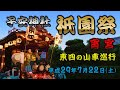 2017-07-22 子安神社祇園祭宵宮 東四の山車曳き廻し の動画、YouTube動画。