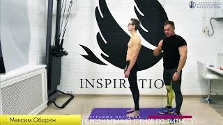 Дистанционный курс Персональный тренер по фитнесу