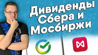 Дивиденды Сбера, Мосбиржи и МТС. Непонятки с Черкизово и новые санкции. Подводим итоги недели