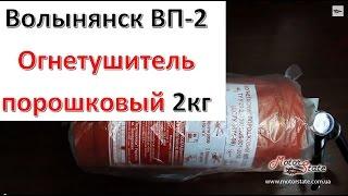 Огнетушитель. Волынянск ВП-2 Огнетушитель порошковый 2 кг(, 2014-12-30T09:54:45.000Z)