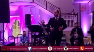 SAED KHOURY   Gheirik Ma Bekhtar   غيرك مابختار (LIVE)