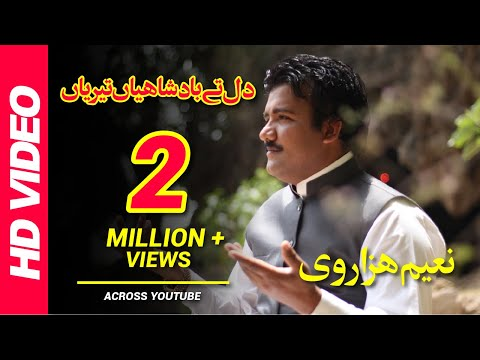 Dil Tay Badshahiyan (Full Song) | Naeem Hazarvi | Saraiki Superhit Songs