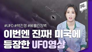 """美 해군 """"공개된 영상 속 비행물체는 UFO 맞다"""" 인정 / 14F"""