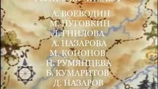 """Титры """"Утиные Истории"""" (ЦТ, 1991)"""