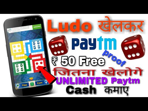Ludo King Earn ₹60 Free Paytm Cash Playing Ludo Earning game 2018 How to playrealmoneyLudoGame proof
