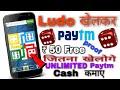 Ludo King Earn ₹50+50 Free PaytmCash Playing LudoEarning game 2018How to playrealmoneyLudoGame proof