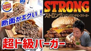 【バーガーキング】売り切れ必至!破壊力抜群の超肉厚ビーフバーガーがもはやハンバーガーじゃなかった!
