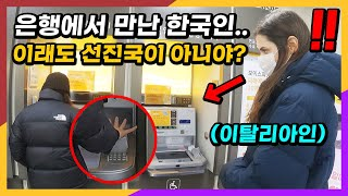 한국인이 은행에서 하는 행동을 보고 충격먹은 이탈리아 …