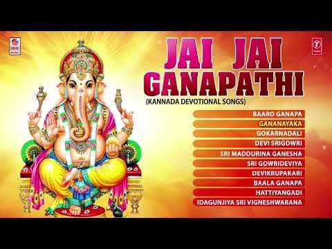 Jai Jai Ganapathi Jukebox | Lord Ganesha Kannada Devotional Songs | God Ganesh Songs kannada