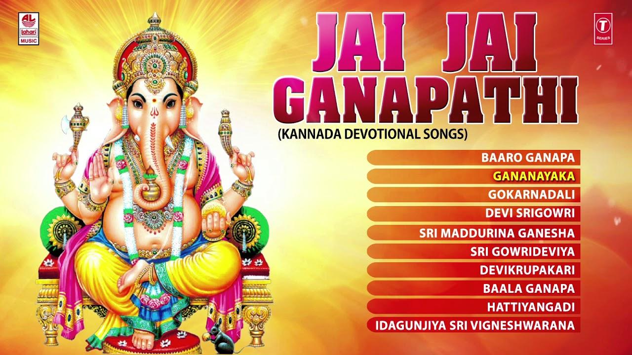 Devotional Songs Lyrics Lord Ganesha Songs Lyrics