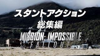 """『ミッション:インポッシブル/フォールアウト』特別映像""""All Stunts"""""""