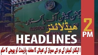 ARY News Headlines | IHC transfers ECP members case to parliament | 2 PM | 14 Oct 2019