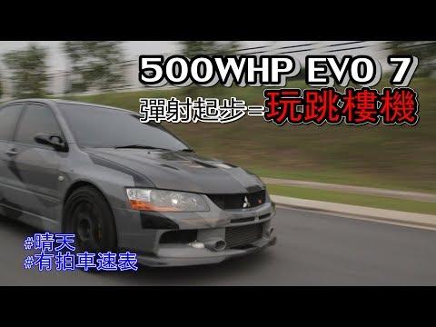 500WHP EVO 7 = 玩跳樓機,四驅彈射起步體驗!開了10年的 EVO 7   青菜汽車評論第122集 QCCS