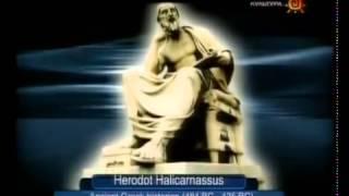 Известные люди Геродот Док фильм