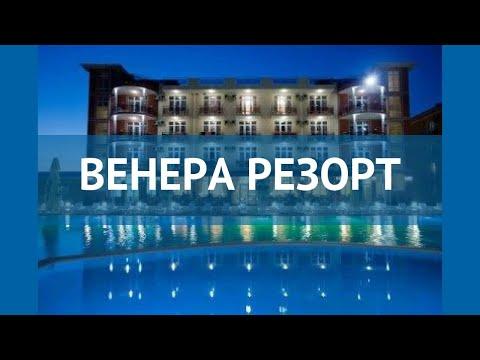 ВЕНЕРА РЕЗОРТ 3* Россия Анапа обзор – отель ВЕНЕРА РЕЗОРТ 3* Анапа видео обзор