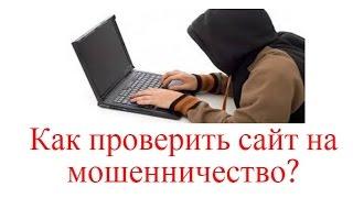 видео Мошенничество в сети Интернет: проверяем сайты