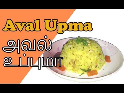 Aval Upma Recipe Tamil   Flattened rice   அவல் உப்புமா