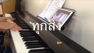 ทุกสิ่ง - Pru (Piano Cover)