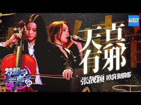 [ CLIP ] 张靓颖《天真有邪》feat.欧阳娜娜《梦想的声音2》EP.11 20180112 /浙江卫视官方HD/