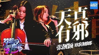 [ CLIP ] 张靓颖《天真有邪》feat.欧阳娜娜《梦想的声音2》EP.11 20180112 /浙江卫视官方HD/ thumbnail