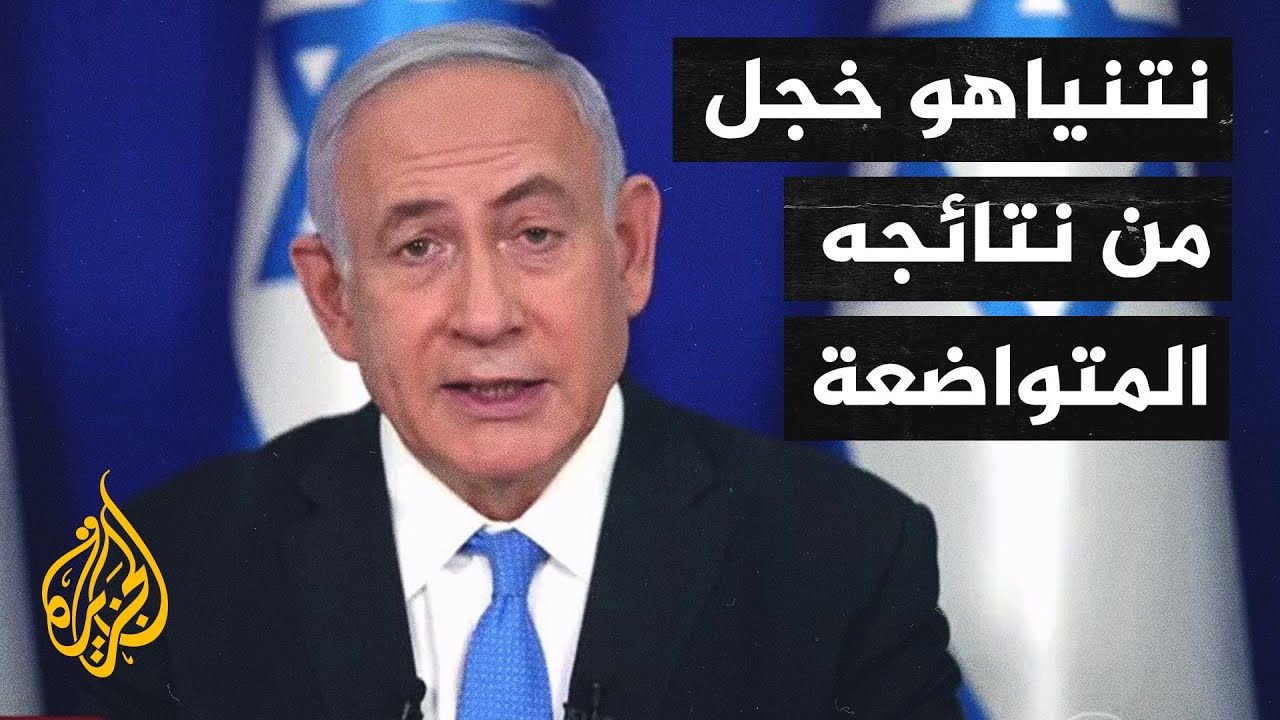 بسبب النتائج المتواضعة.. نتنياهو يتراجع عن الاحتفال بنتائج الغارات على غزة  - نشر قبل 2 ساعة