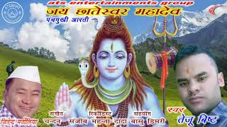 Chhateshwar Mahadev New Song !! Singer Teju Bisht !!