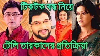 টিকটক বন্ধ নিয়ে টেলি তারকাদের প্রতিক্রিয়া। Bengali TV Serial stars says about Tiktok